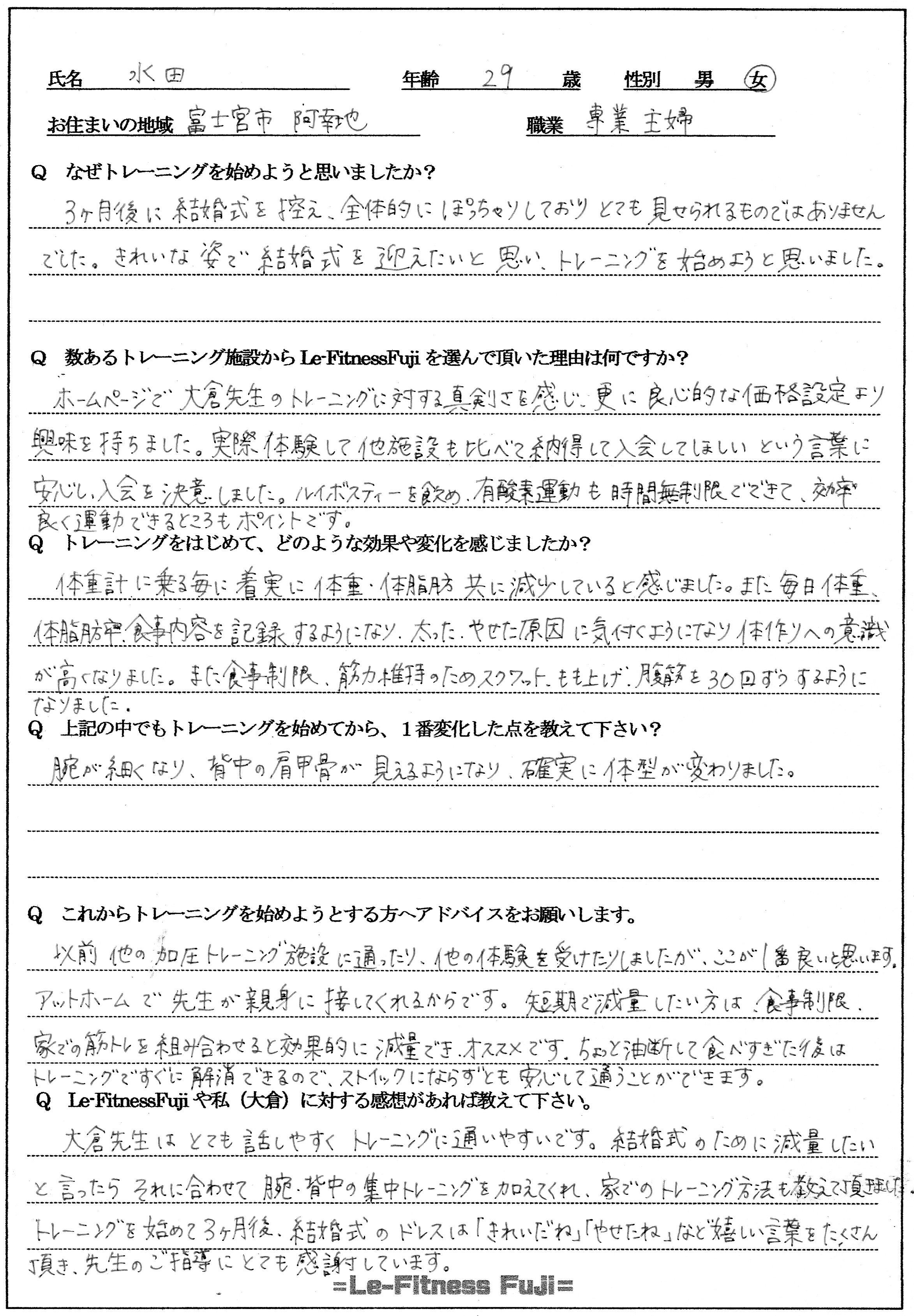 水田さん2