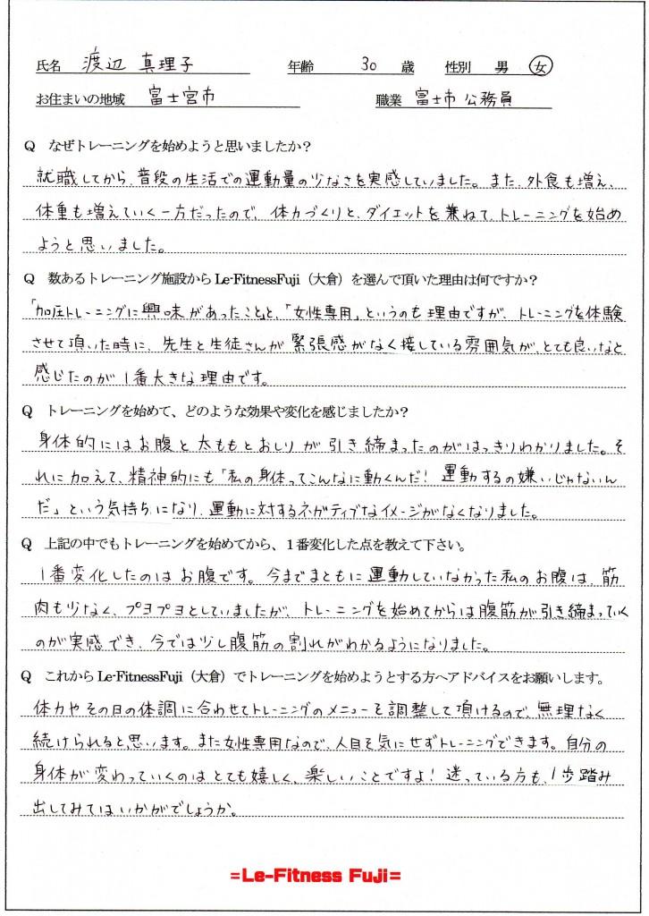 渡辺さん (2)